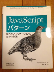JavaScriptパターン -優れたアプリケーションのための作法-