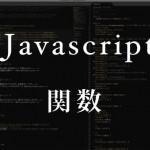 【Javascript】即時関数について。「(function(){処理}());」みたいな形