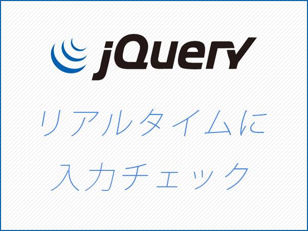 jQuery リアルタイムに入力チェック