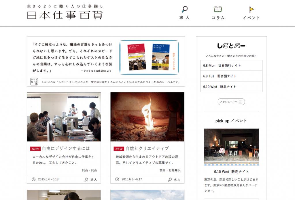 日本仕事百科