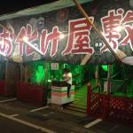 新潟のおまつり『蒲原祭り』にいってきました