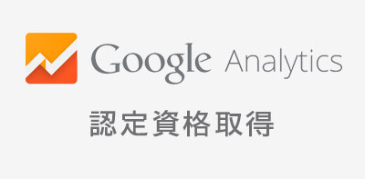 Google-Analytics認定資格