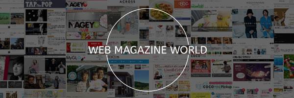 当社運営メディア『Web magazine world』