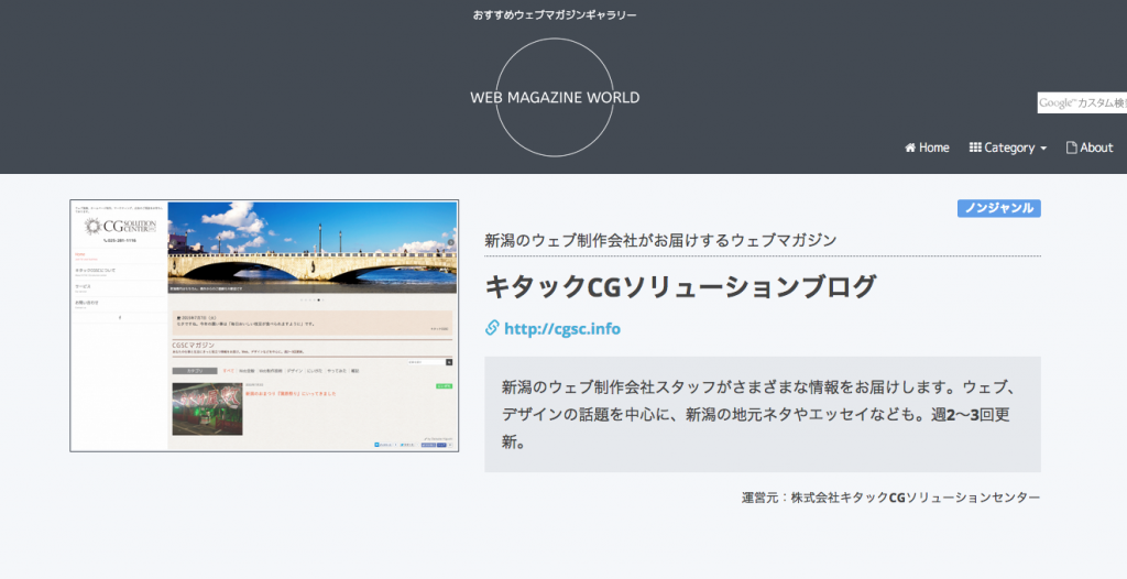 このWebページの「意味」を検索エンジンに伝えたい