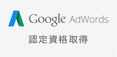 Google-Adwords認定資格