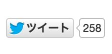ツイートボタン
