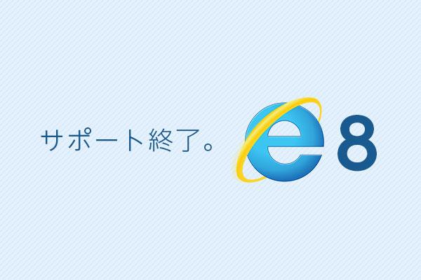 IE8サポート終了