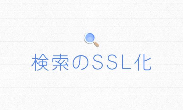 検索のSSL化