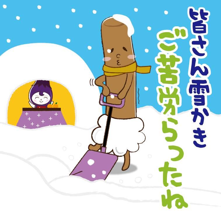 雪かきごくろうらったね