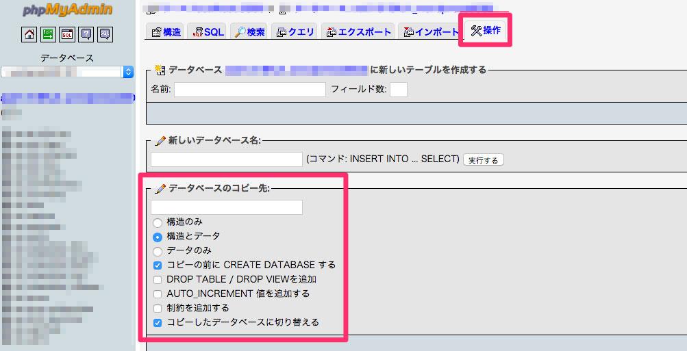 データベースのコピー