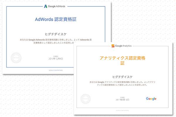Google認定資格