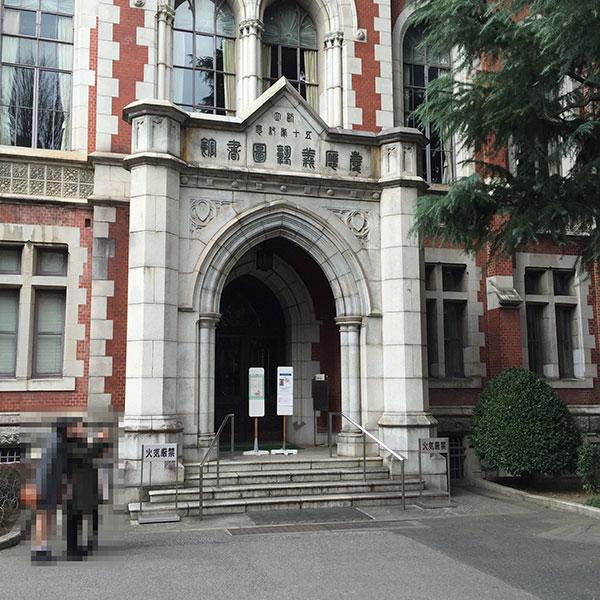 重要文化財:図書館旧館