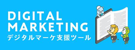 デジタルマーケ支援ツール