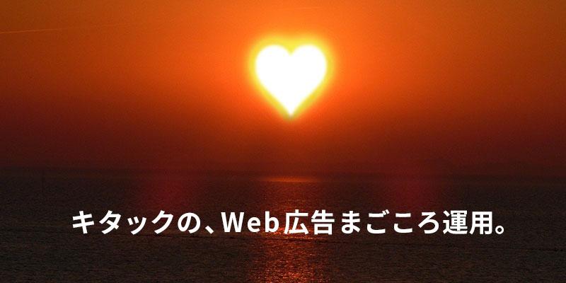 キタックの、Web広告まごころ運用