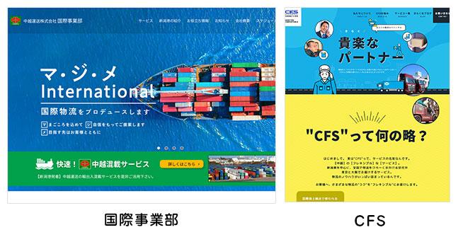 国際事業部・CFS