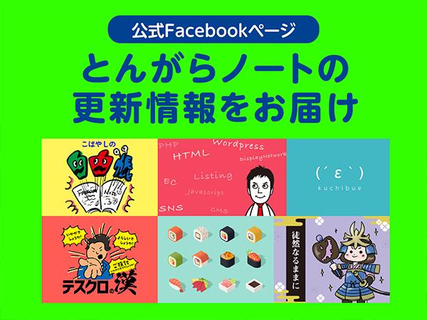 WebとデザインのキタックFacebookページ