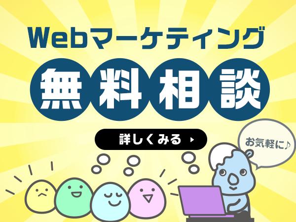 Webマーケティング無料相談