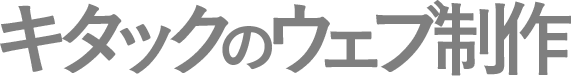 キタックのウェブ制作