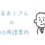 文系おじさんのWeb用語案内 vol.1【HTML】