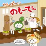 新潟弁 de GO! ハイライト vol.1